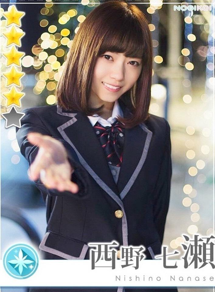 nishino_nanase072.jpg