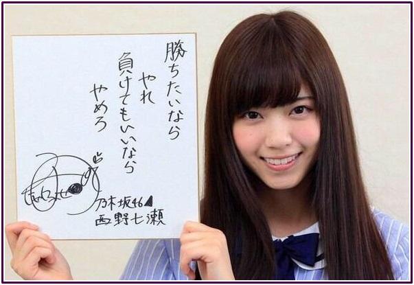 nishino_nanase073.jpg