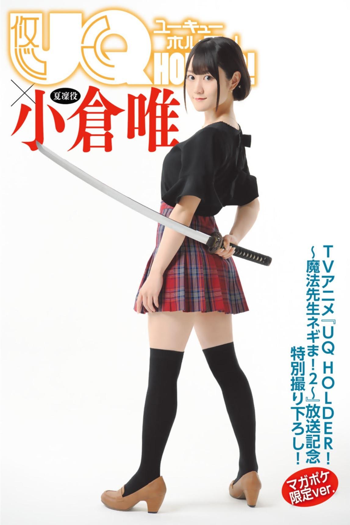 ogura_yui040.jpg