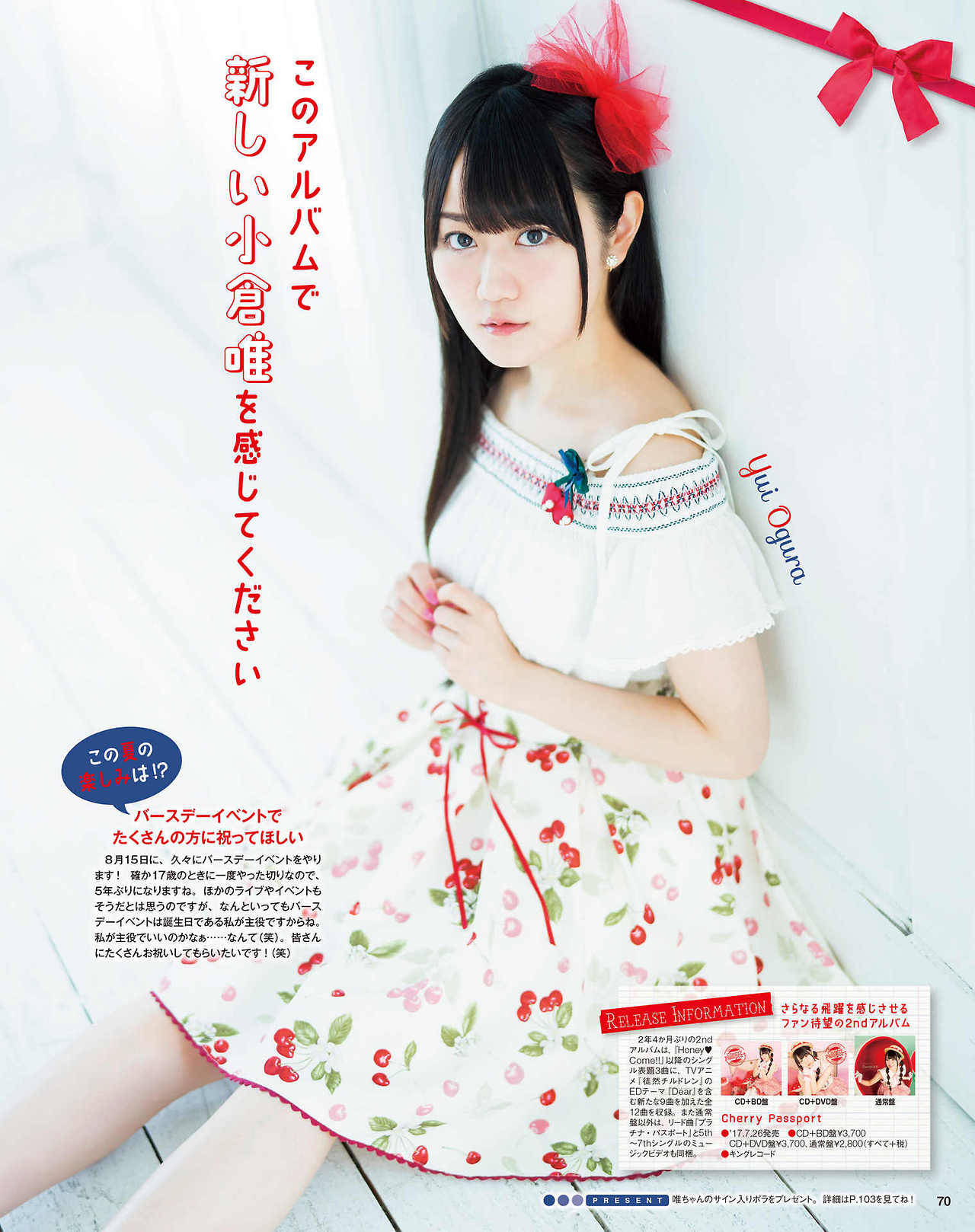 ogura_yui060.jpg