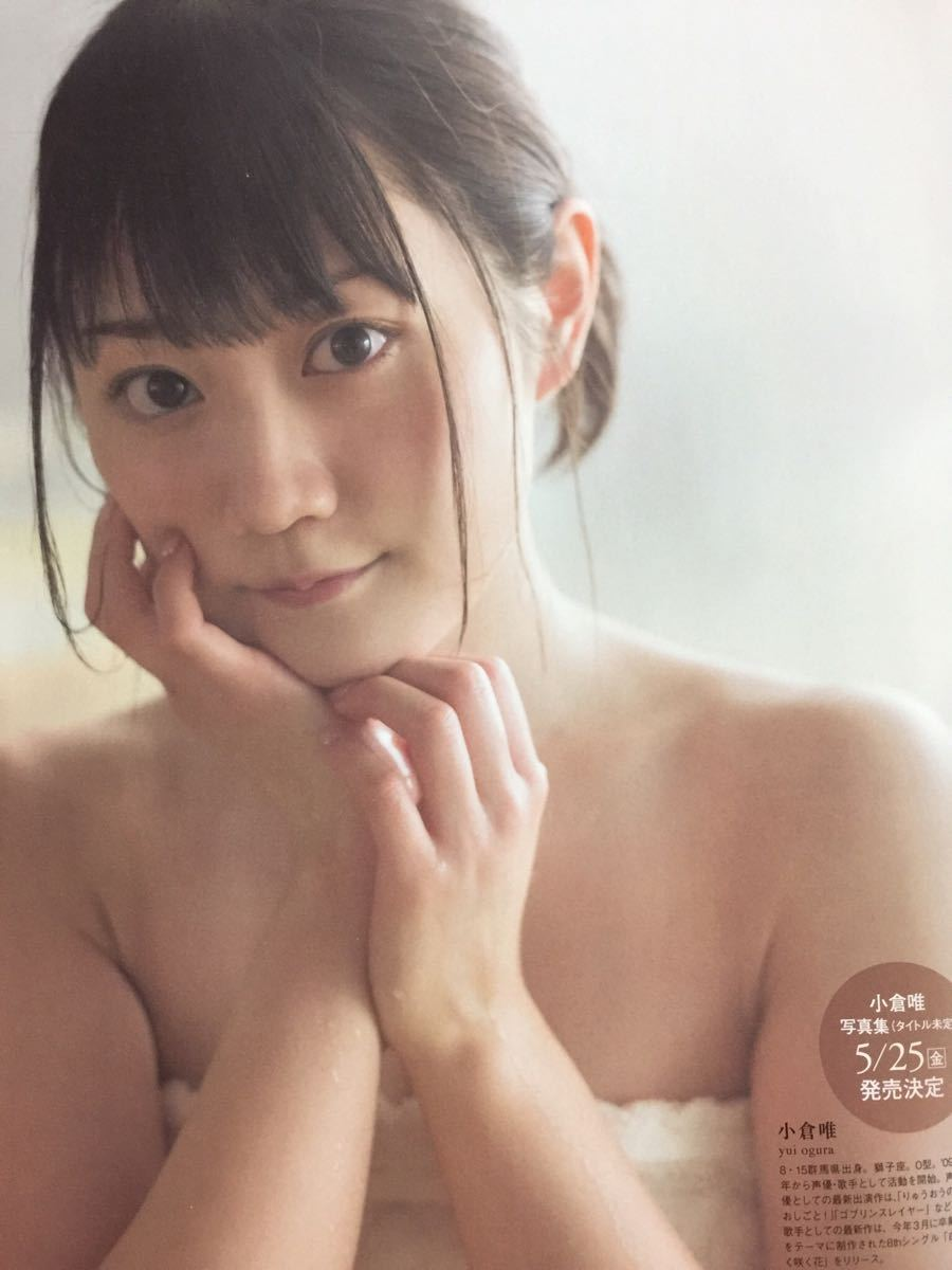 ogura_yui073.jpg