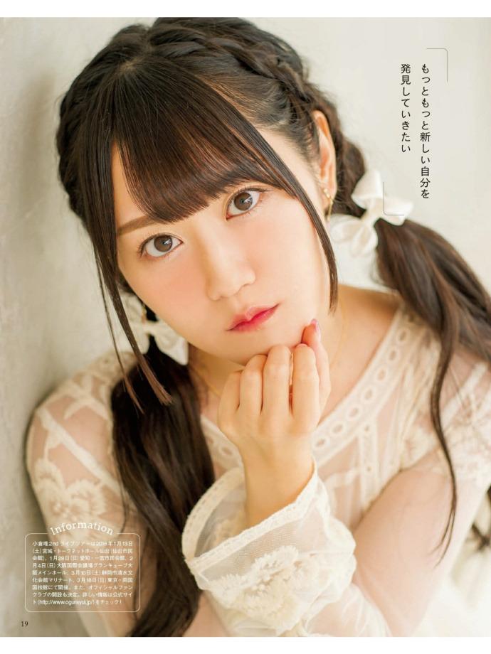 ogura_yui120.jpg