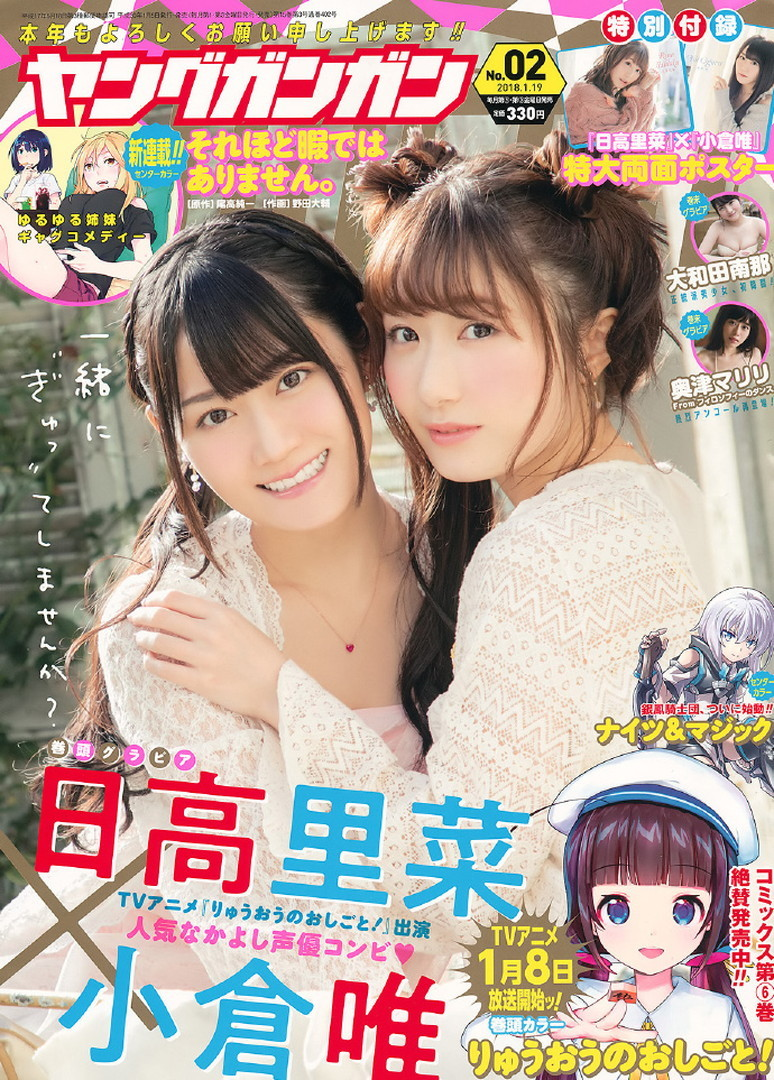 ogura_yui121.jpg