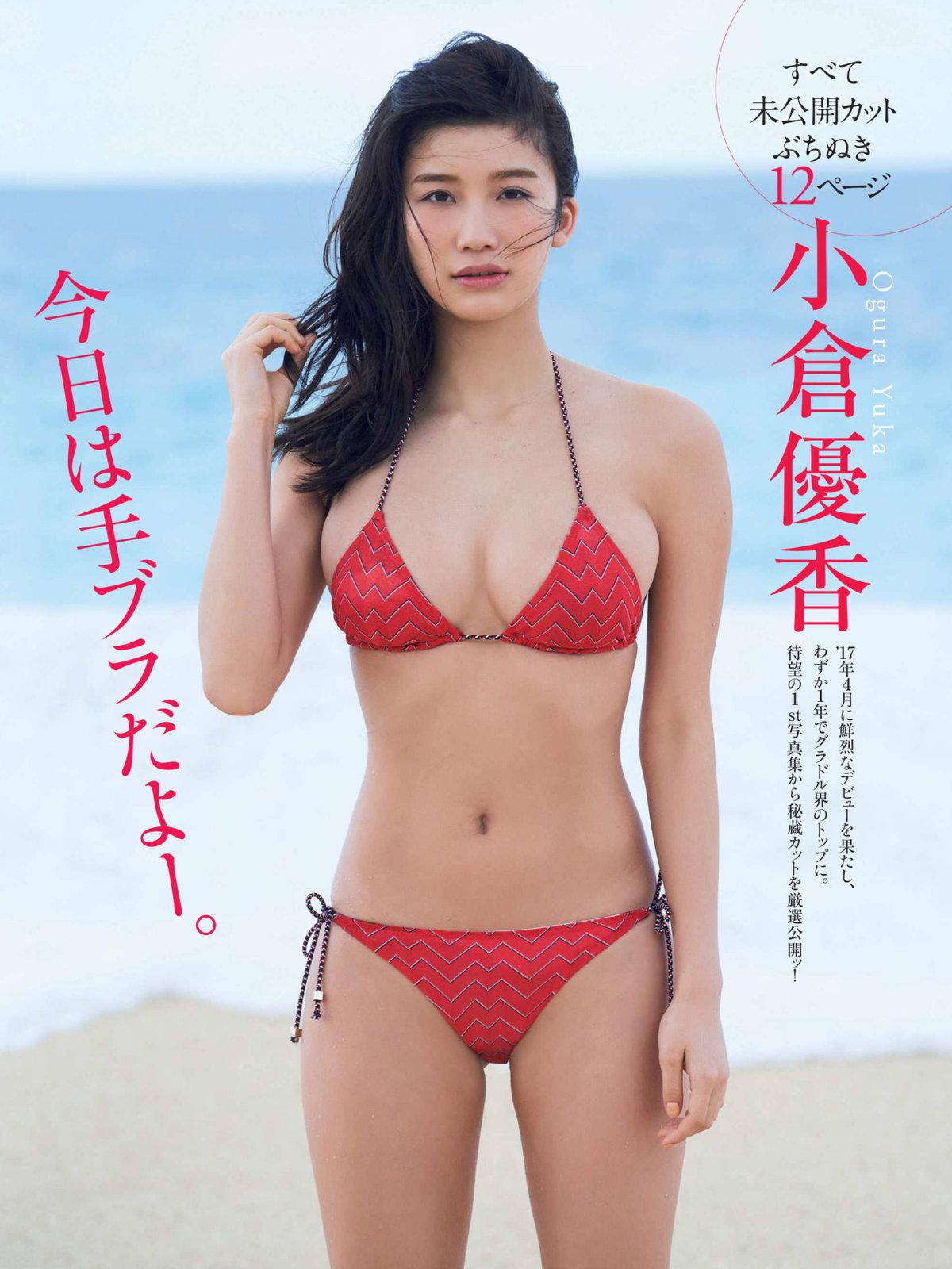 ogura_yuuka068.jpg
