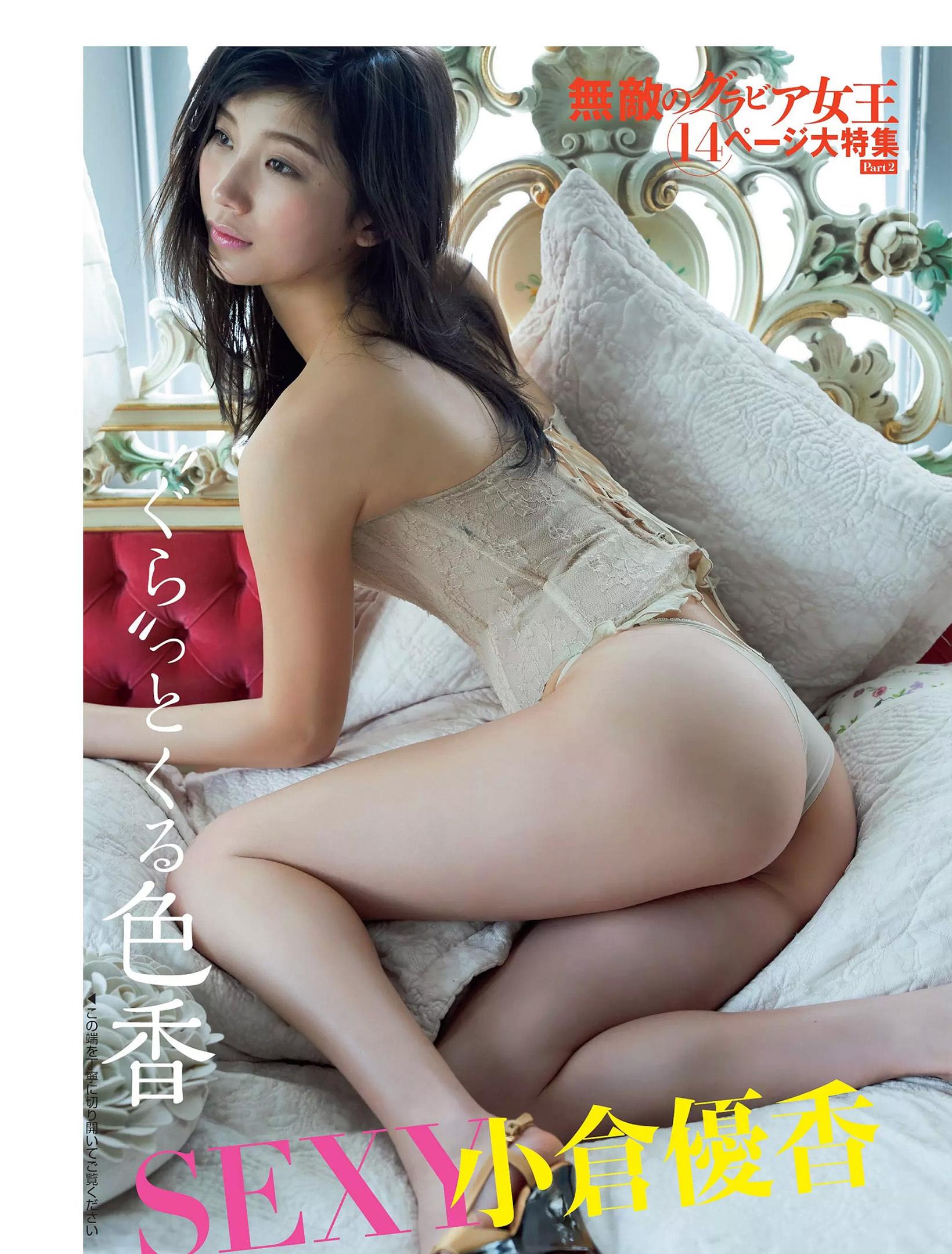 ogura_yuuka128.jpg