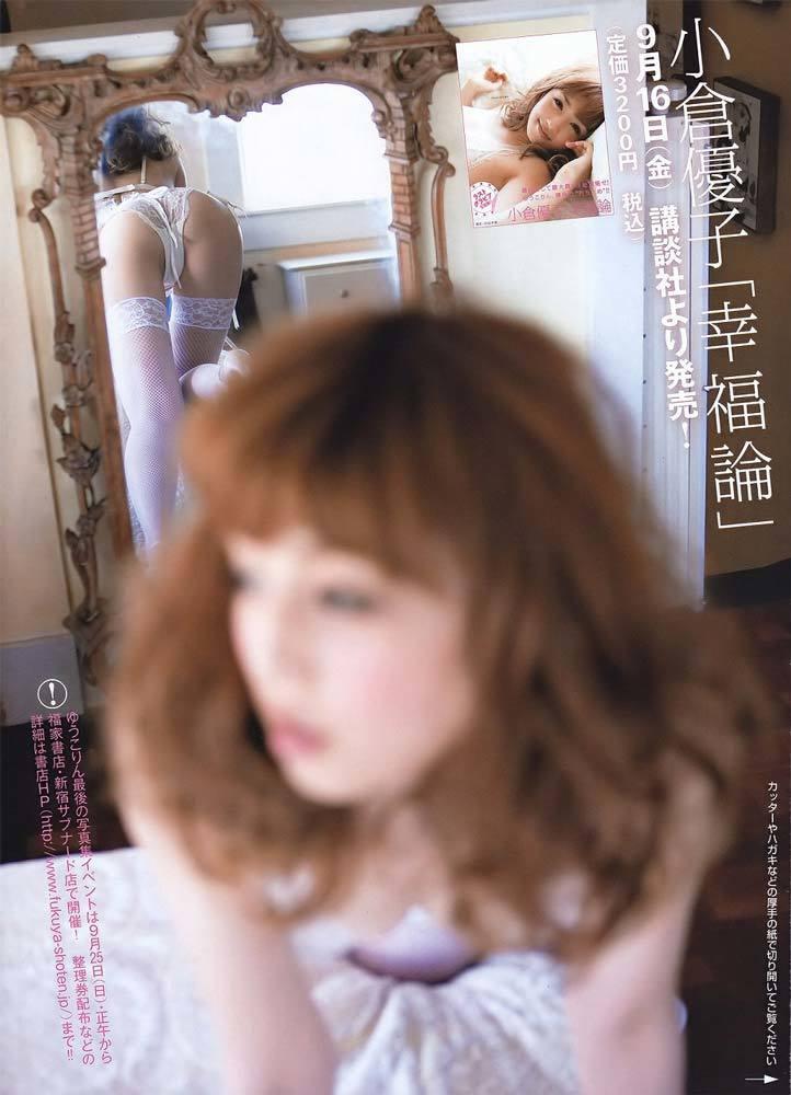 ogura_yuuko132.jpg