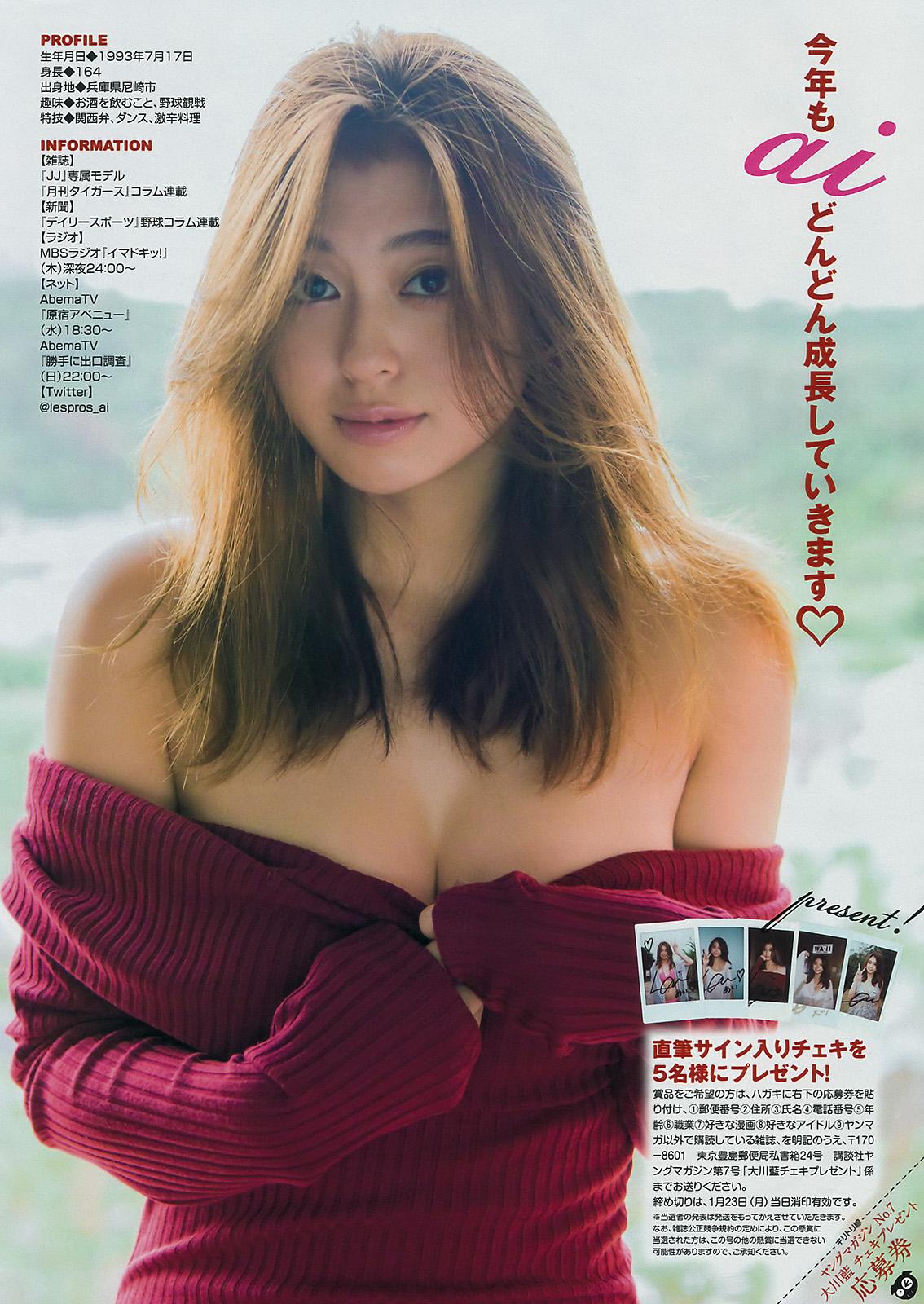 ookawa_ai144.jpg