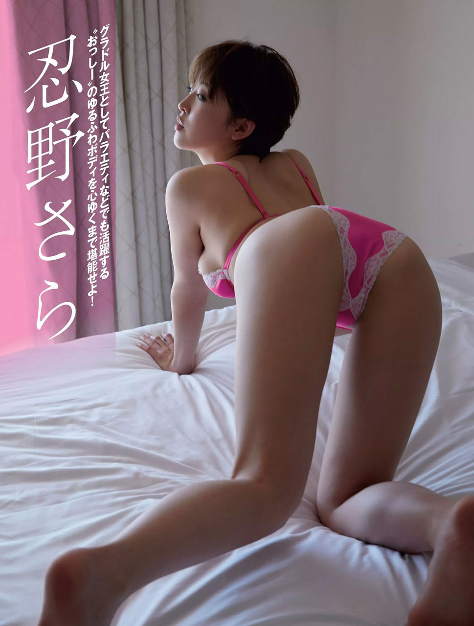 oshino_sara139.jpg