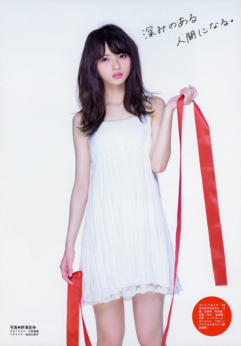 saitou_asuka042.jpg