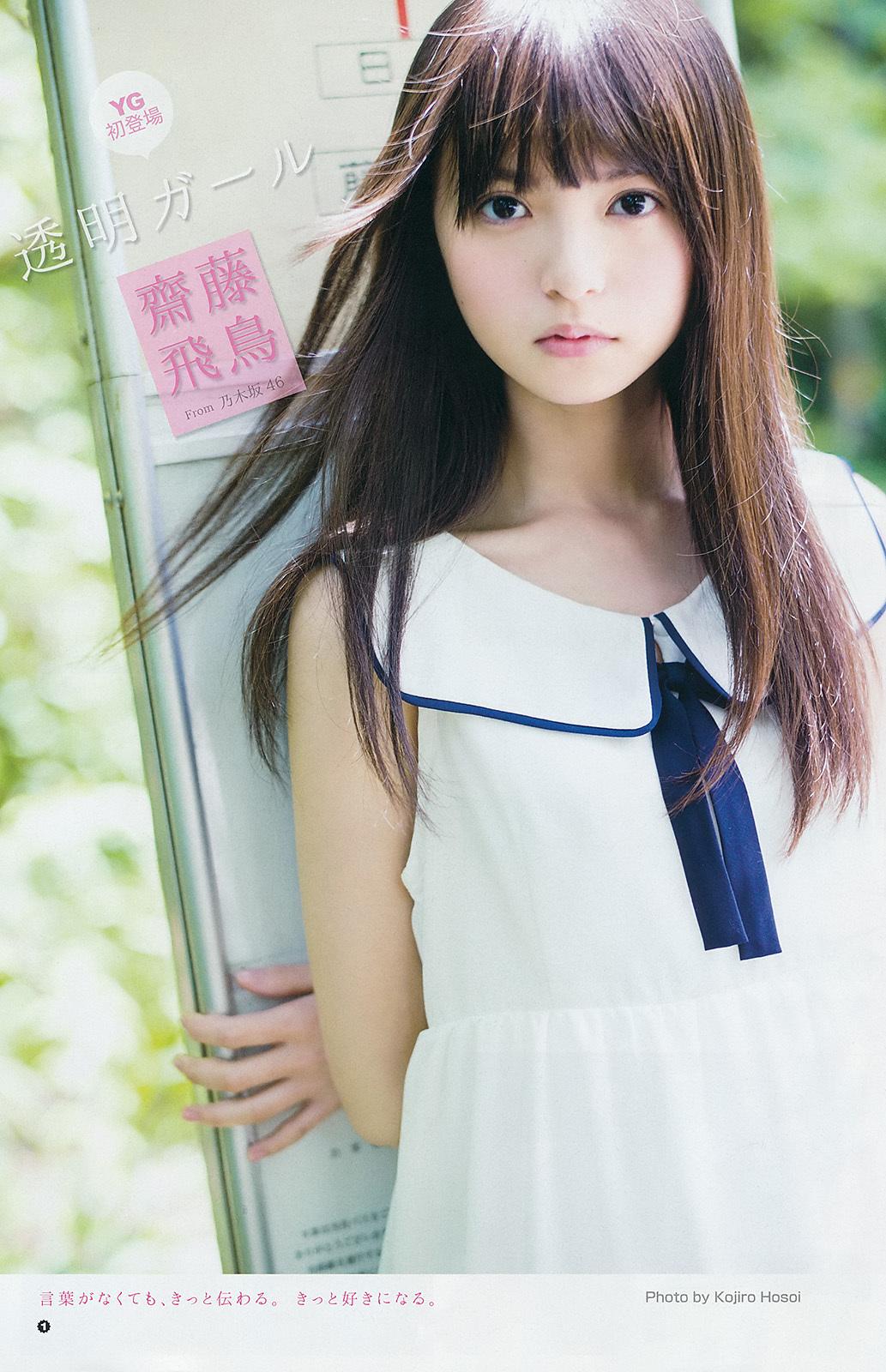 saitou_asuka059.jpg