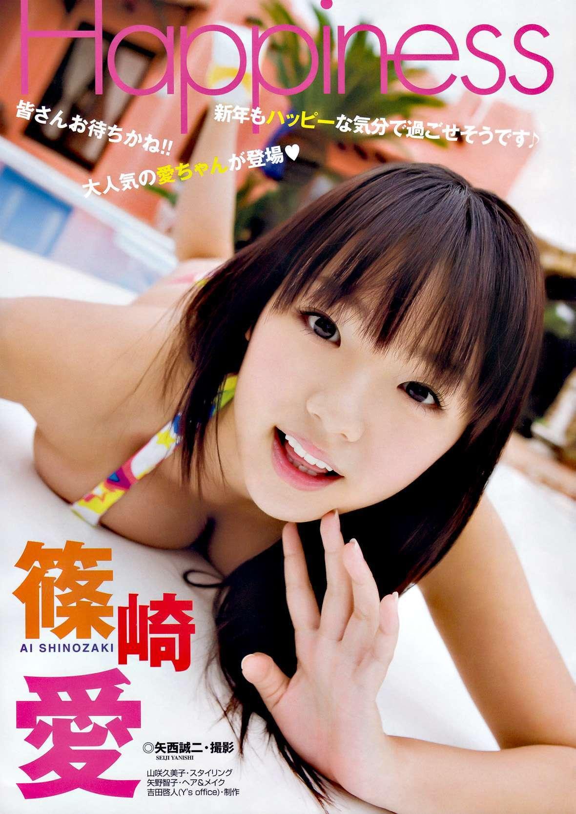 shinozaki_ai341.jpg