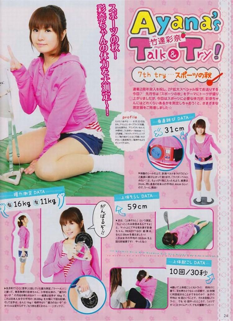 taketatsu_ayana045.jpg