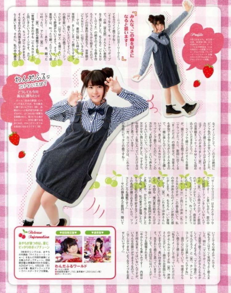 taketatsu_ayana080.jpg
