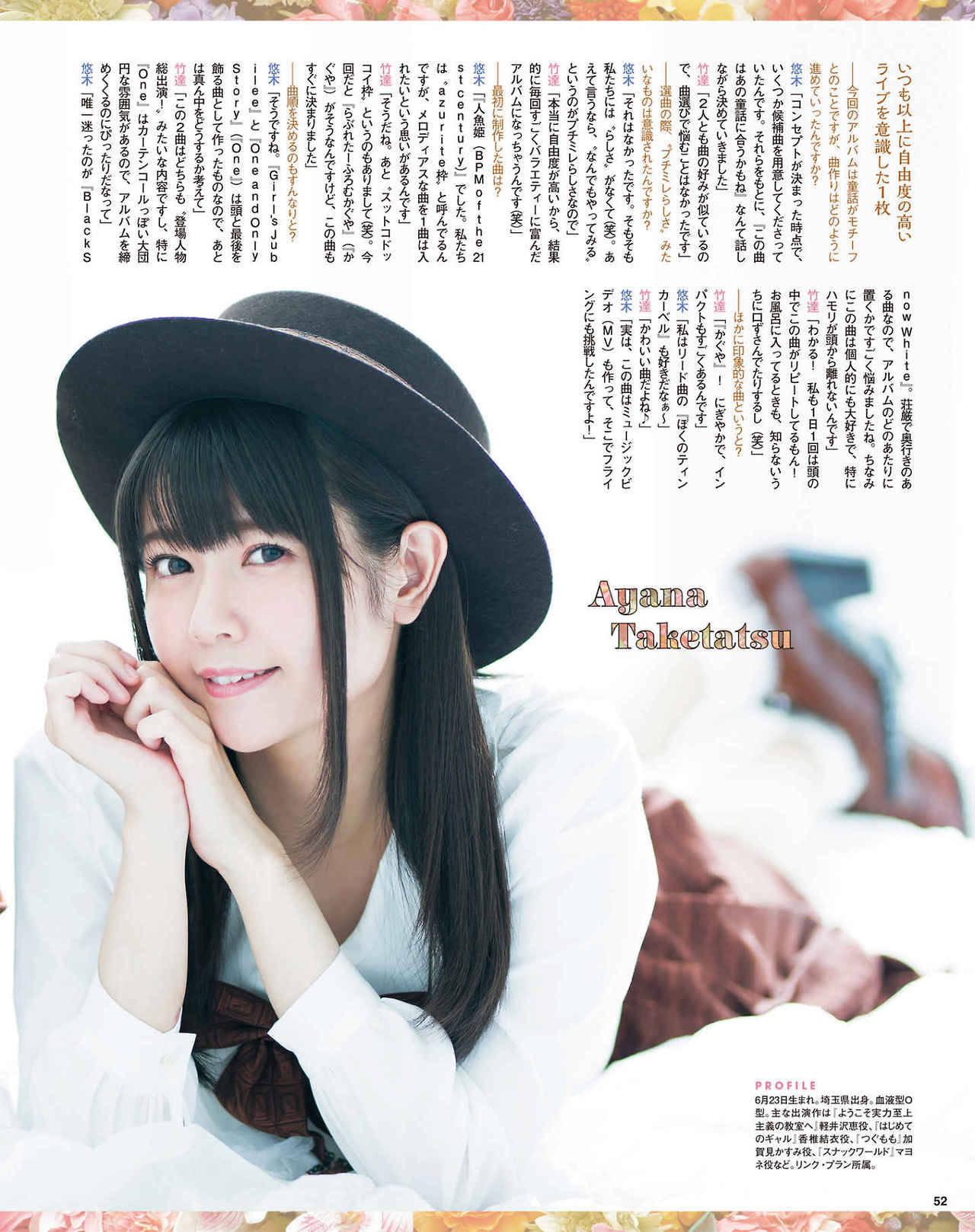 taketatsu_ayana100.jpg