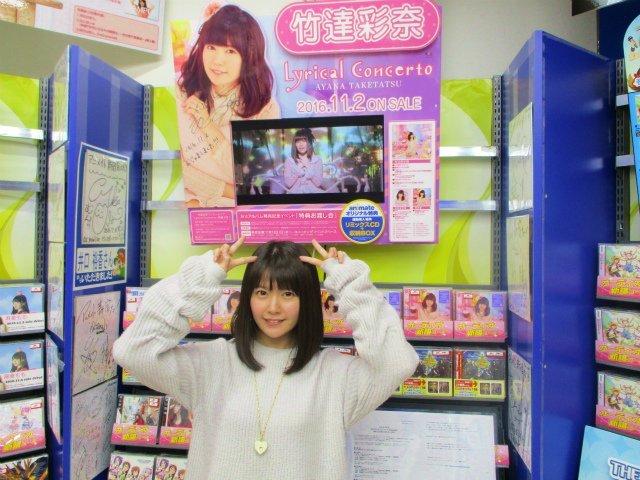 taketatsu_ayana109.jpg