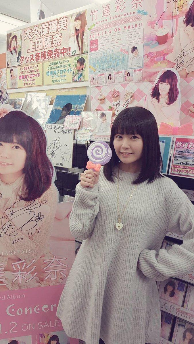taketatsu_ayana110.jpg