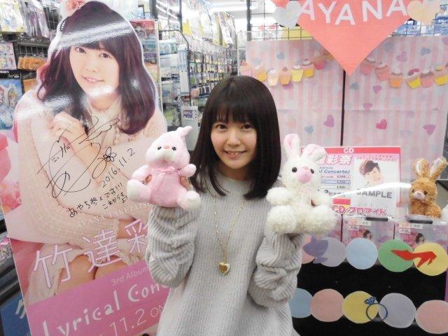 taketatsu_ayana111.jpg
