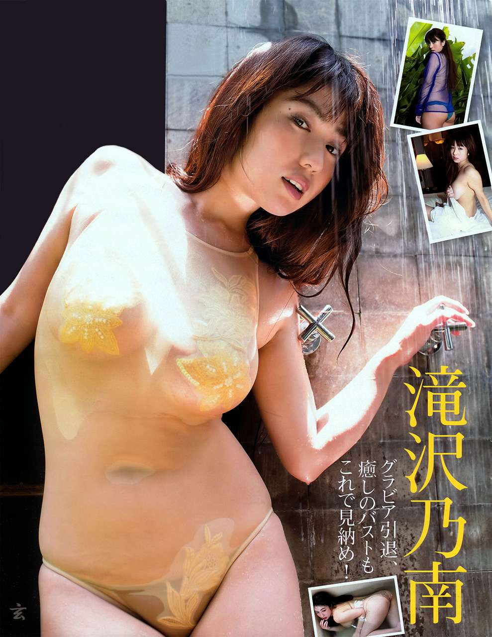 takizawa_nonami267.jpg