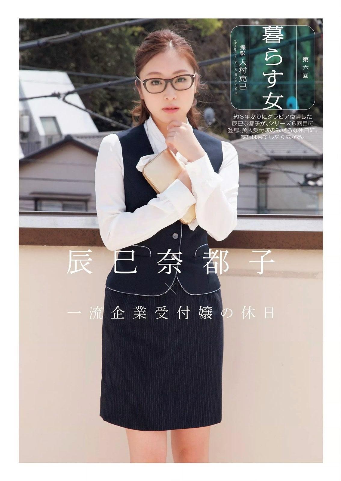 tatsumi_natsuko100.jpg