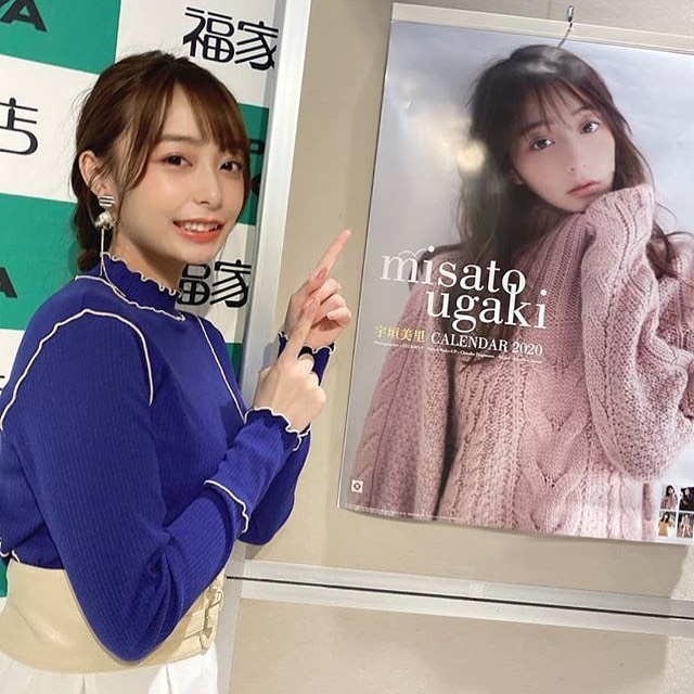 ugaki_misato111.jpg