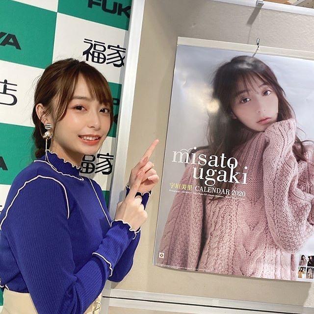 ugaki_misato202.jpg