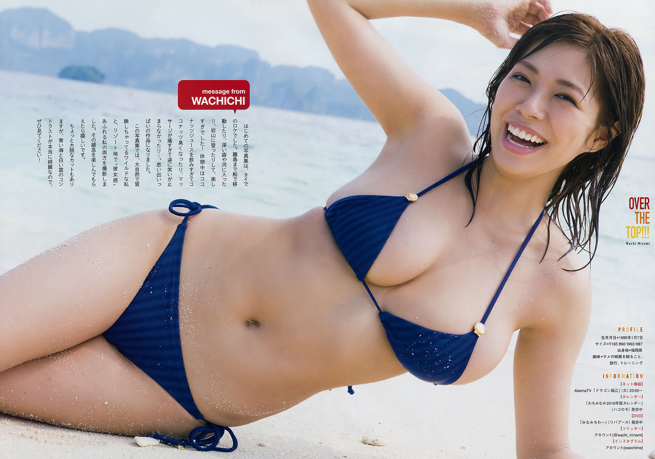 wachi_minami067.jpg