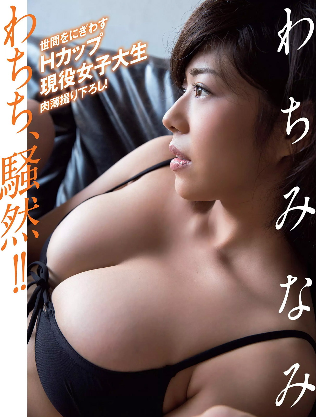 wachi_minami078.jpg