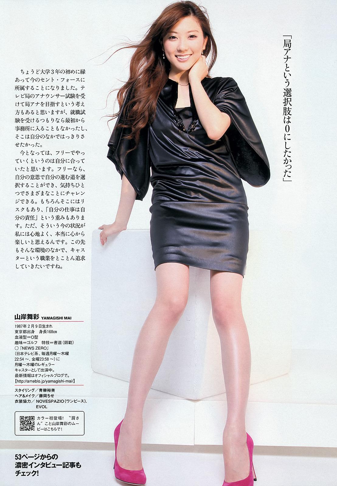 yamagishi_mai049.jpg