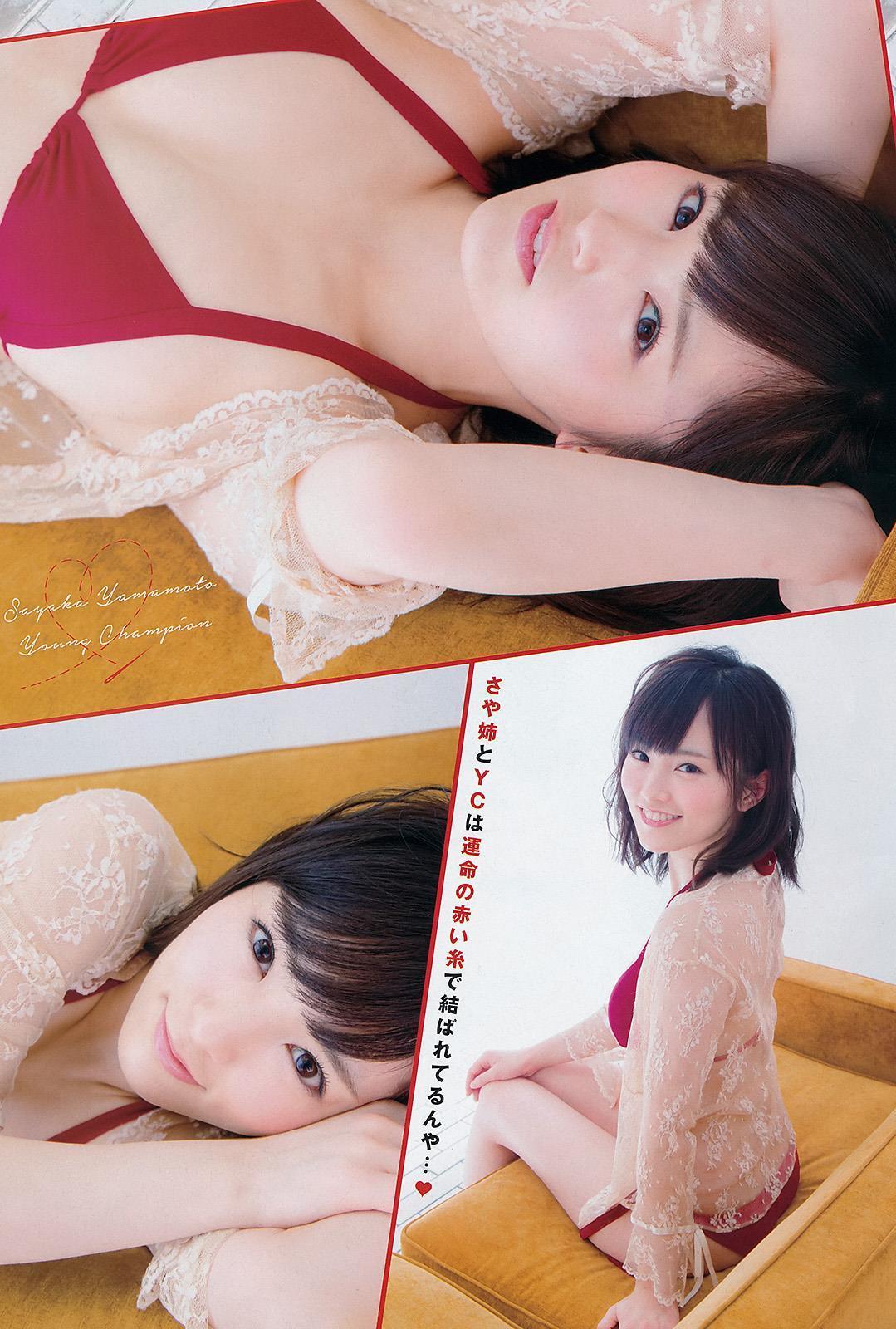 yamamoto_sayaka031.jpg
