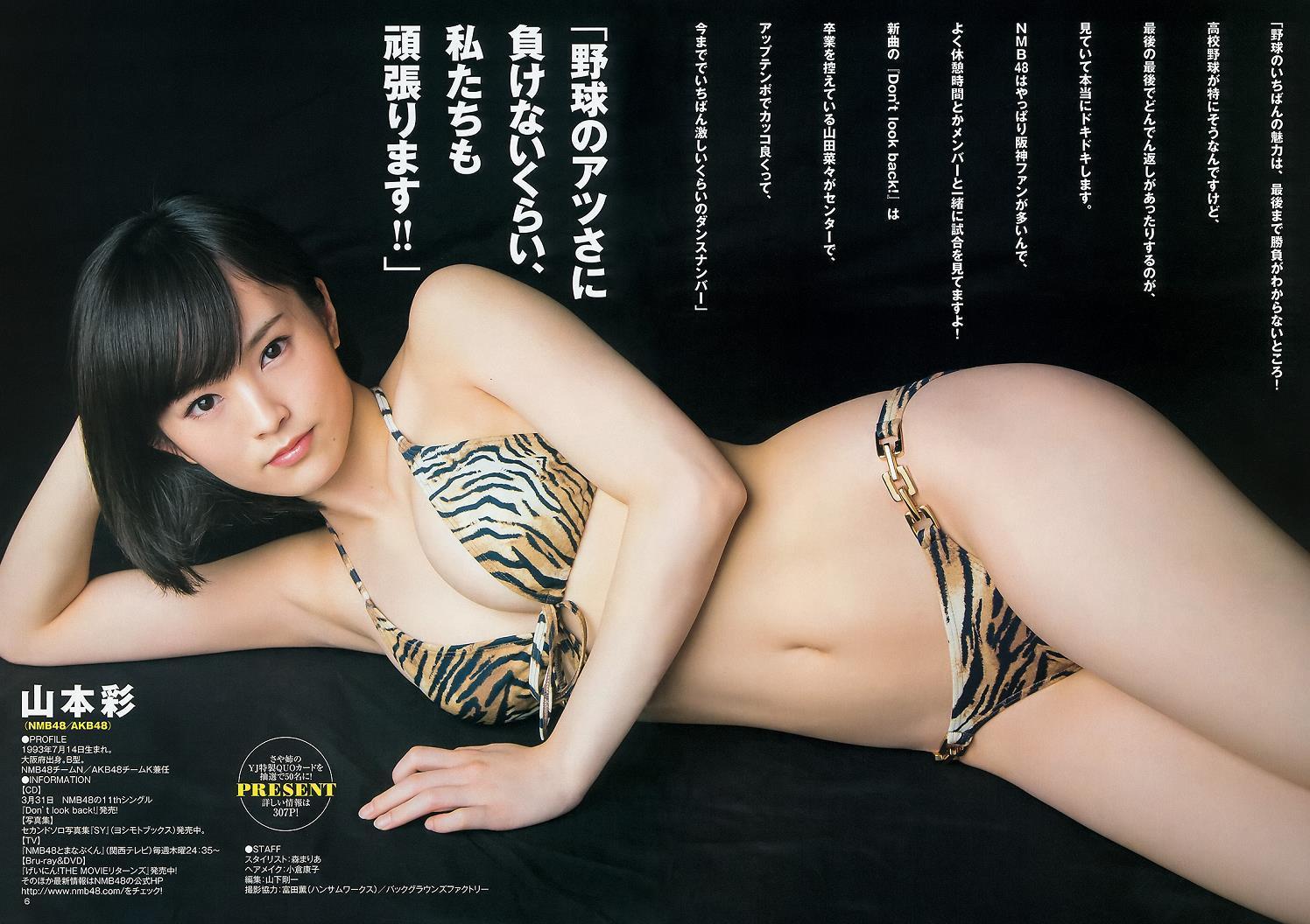 yamamoto_sayaka066.jpg