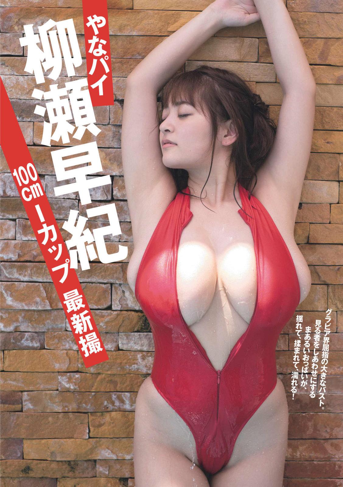 yanase_saki171.jpg