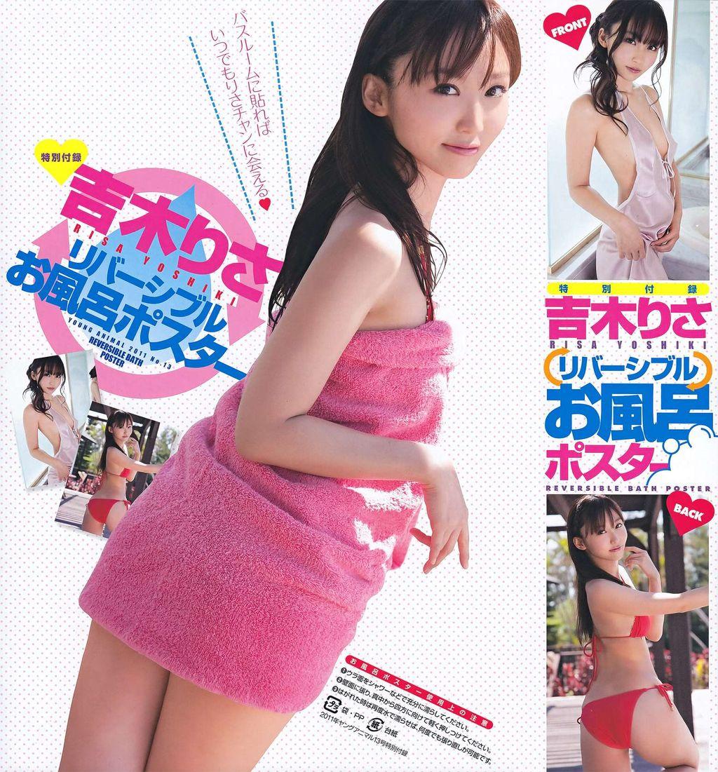 yoshiki_risa168.jpg