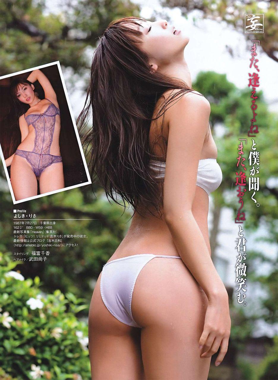 yoshiki_risa179.jpg