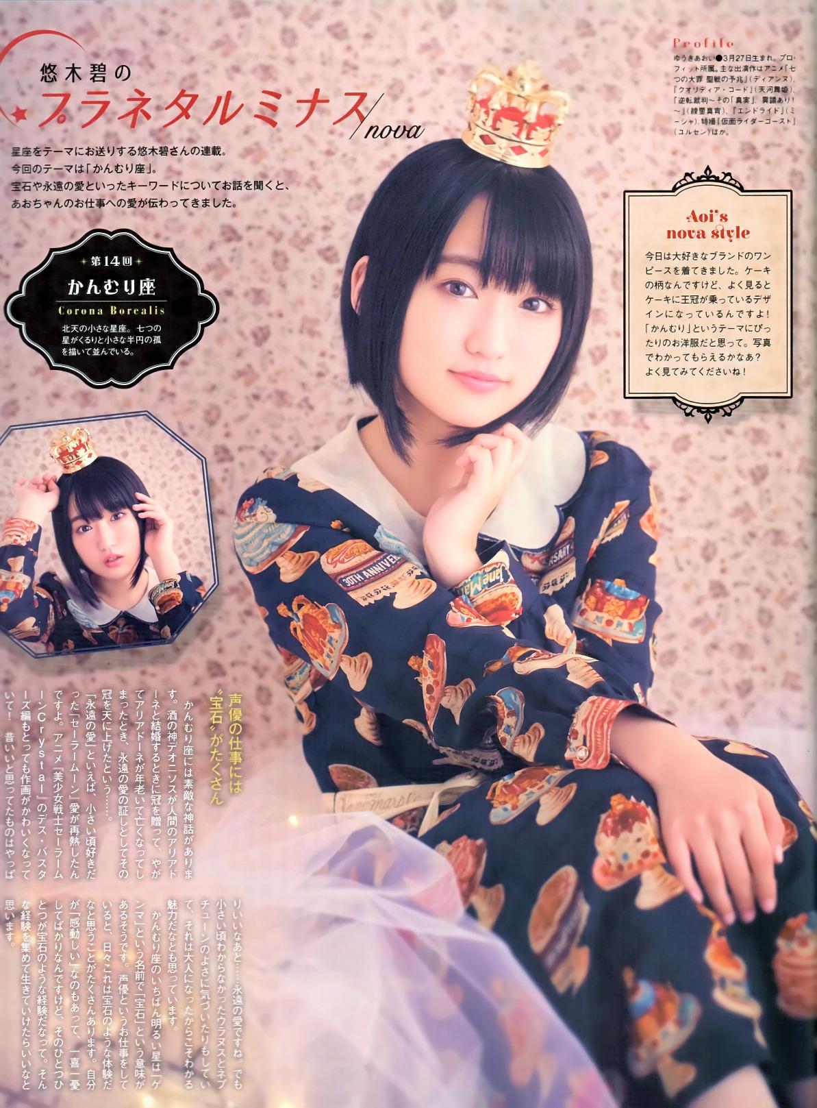 yuuki_aoi033.jpg
