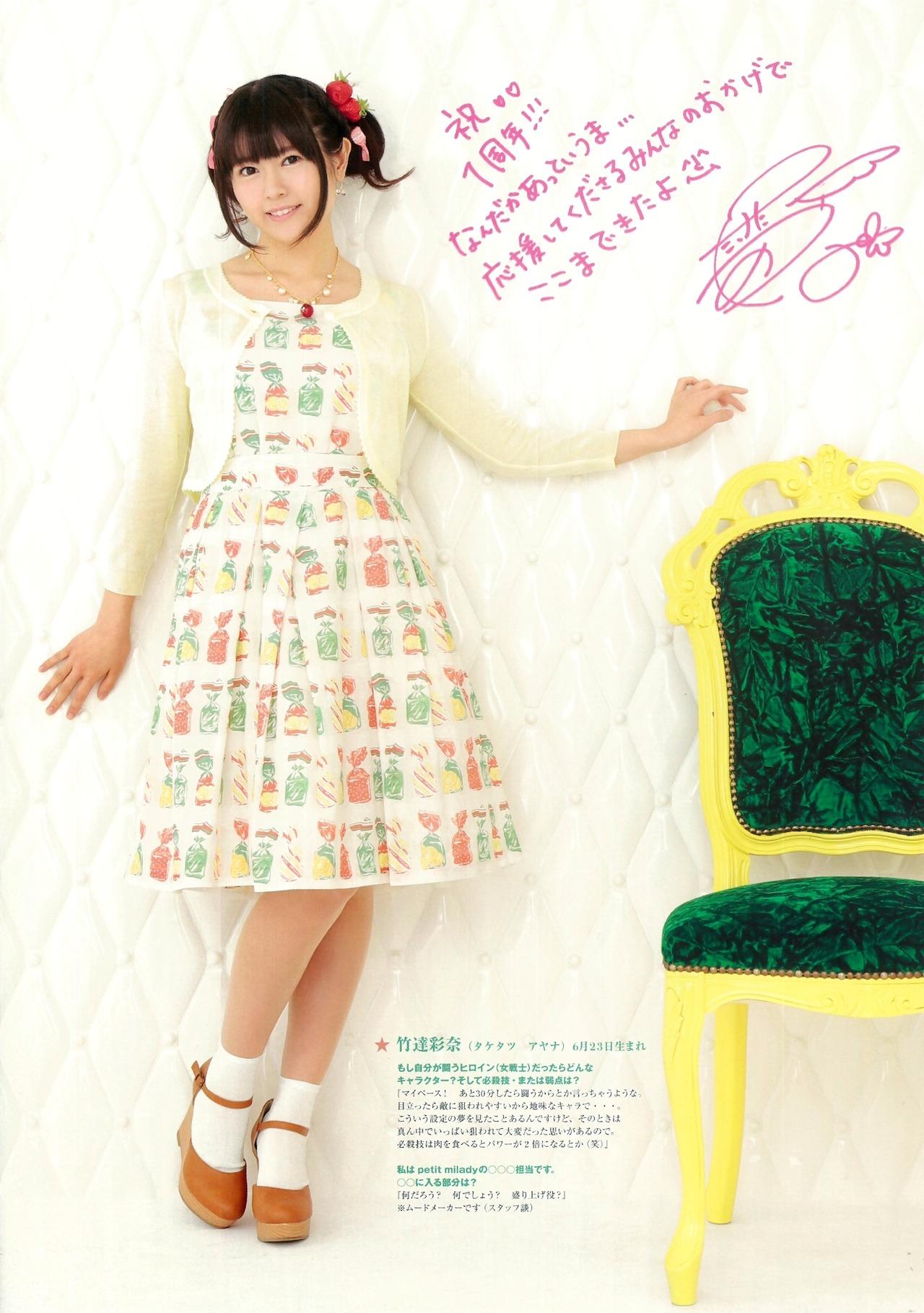 yuuki_aoi034.jpg