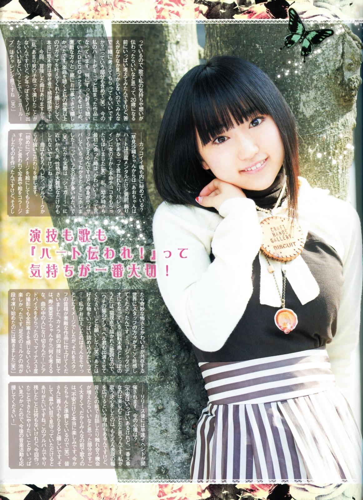 yuuki_aoi036.jpg