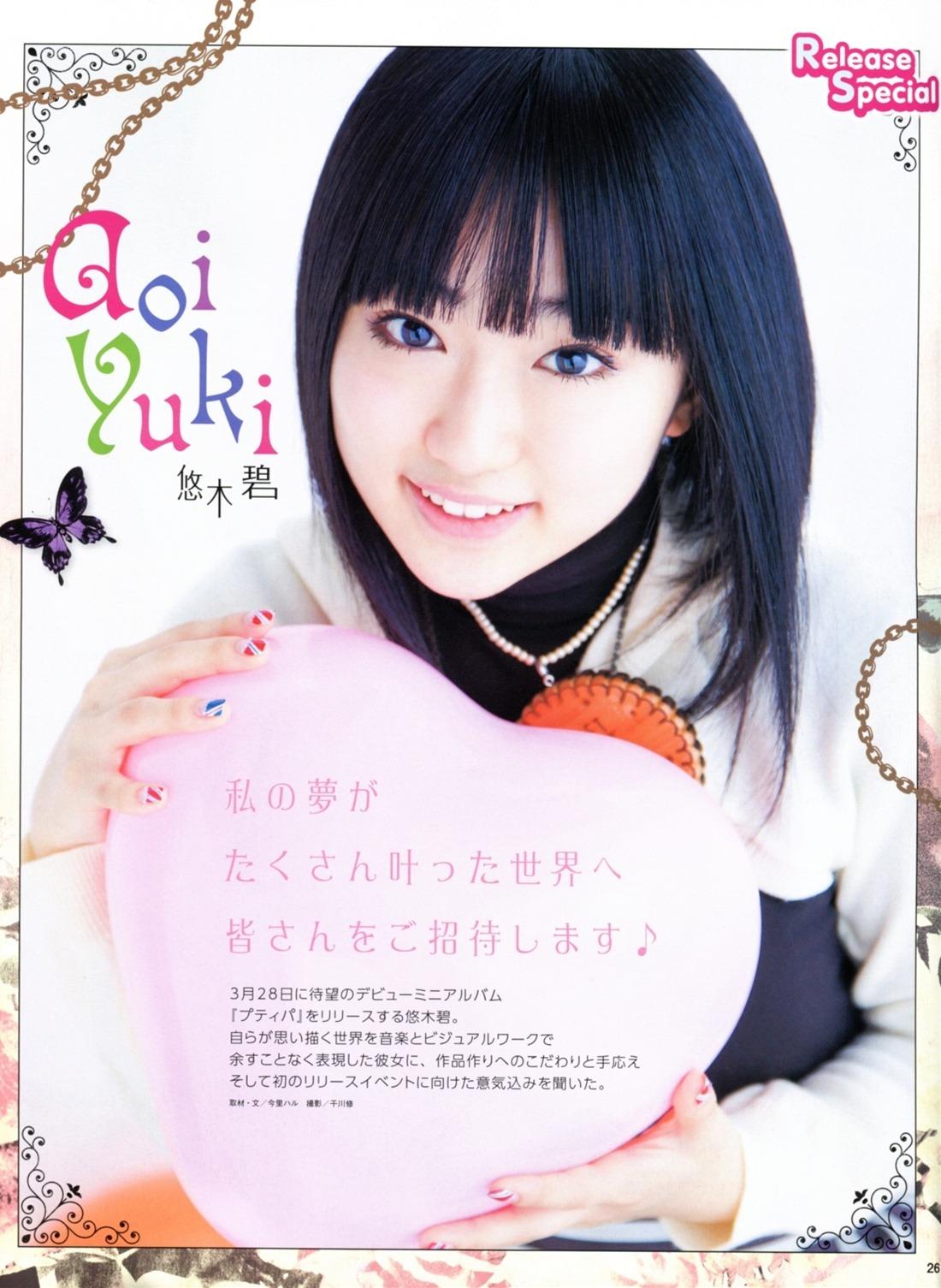 yuuki_aoi057.jpg