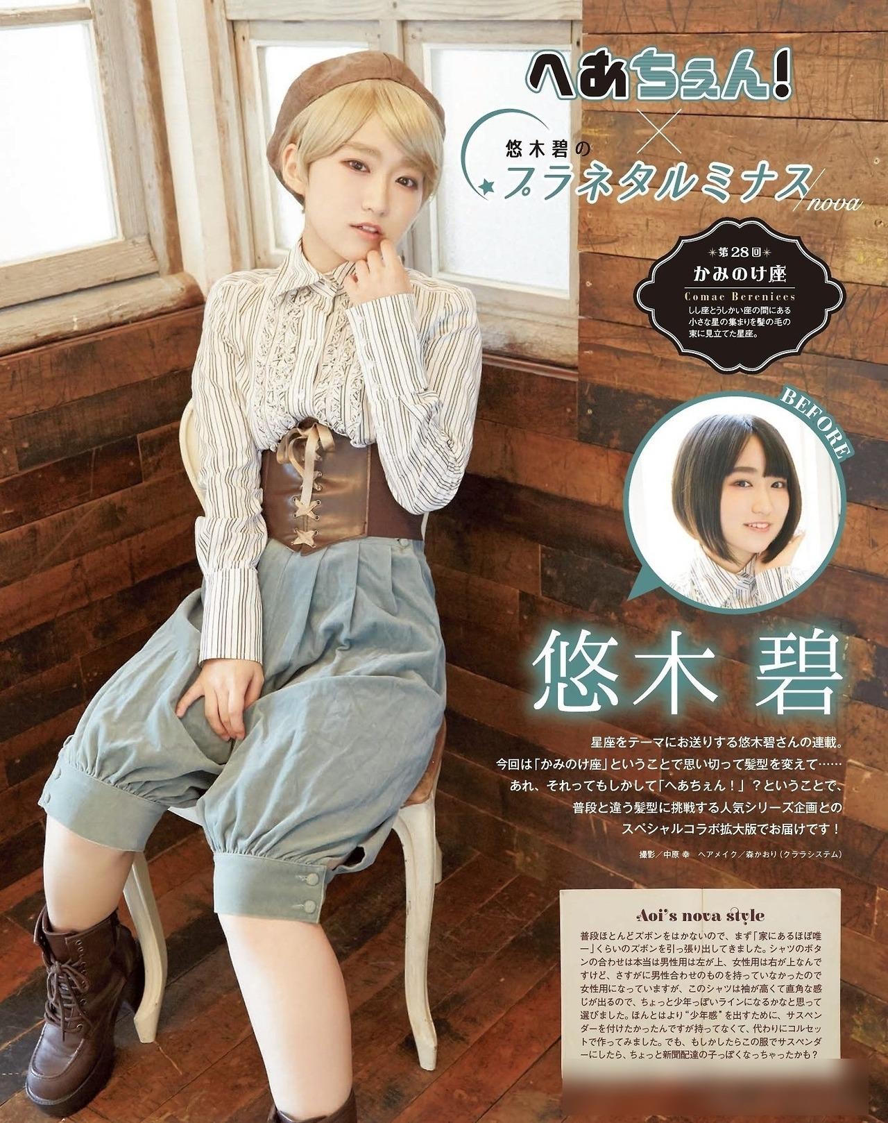 yuuki_aoi060.jpg