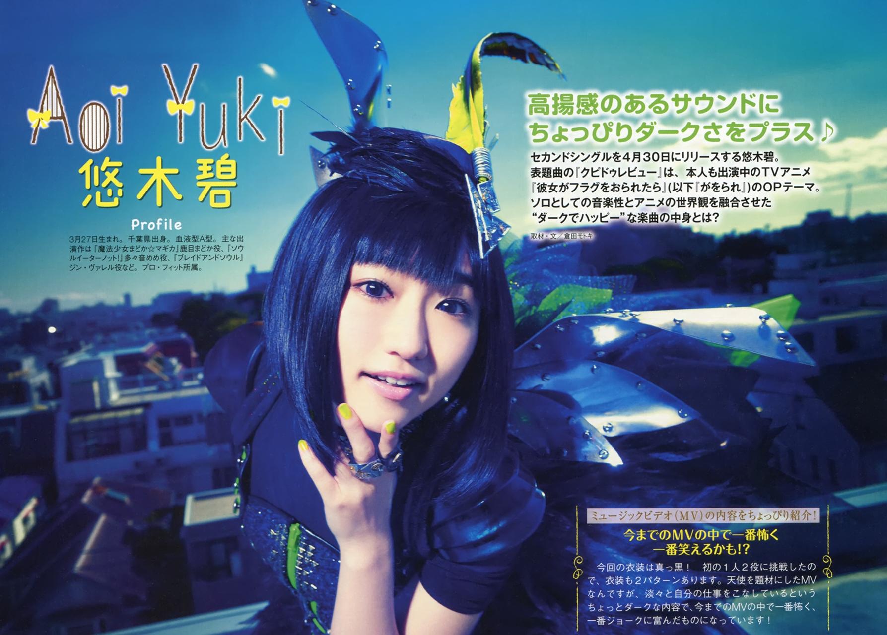 yuuki_aoi061.jpg