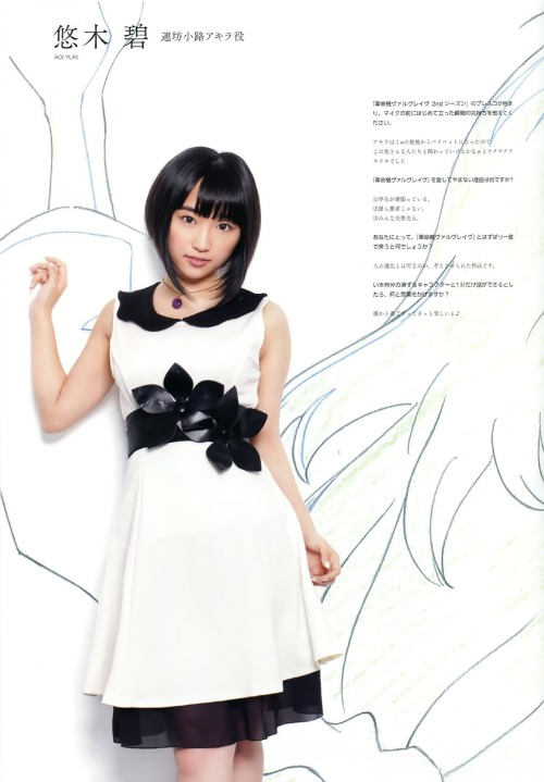 yuuki_aoi064.jpg
