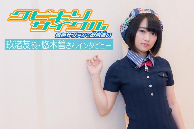 yuuki_aoi086.jpg