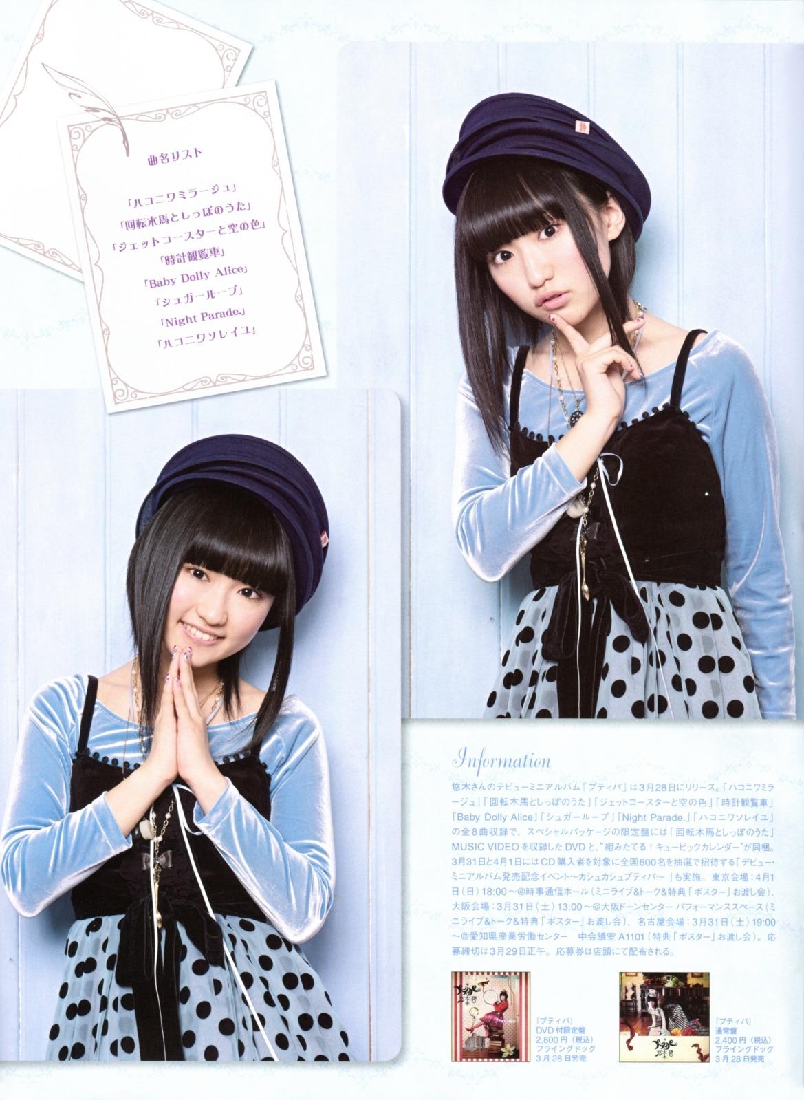 yuuki_aoi087.jpg
