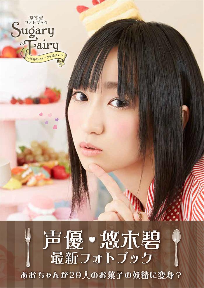 yuuki_aoi089.jpg