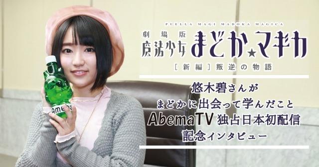 yuuki_aoi090.jpg