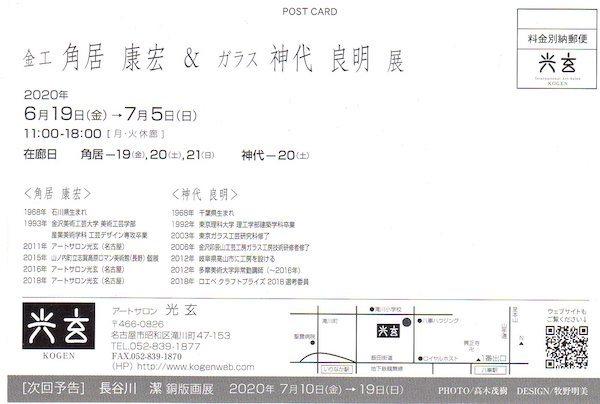 光玄DM2020004