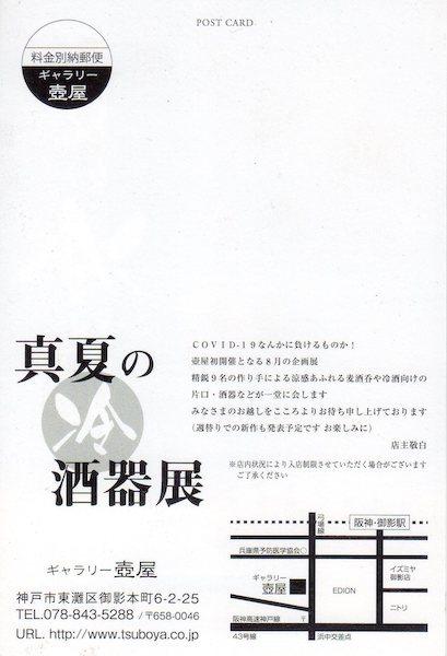 壺屋 真夏の冷酒器展DMウラ002