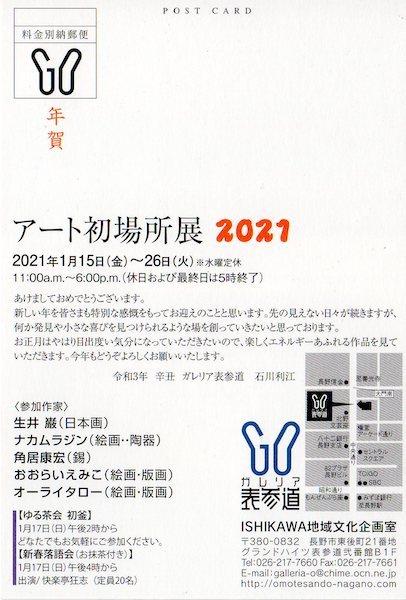 アート初場所 2021 ウラ002