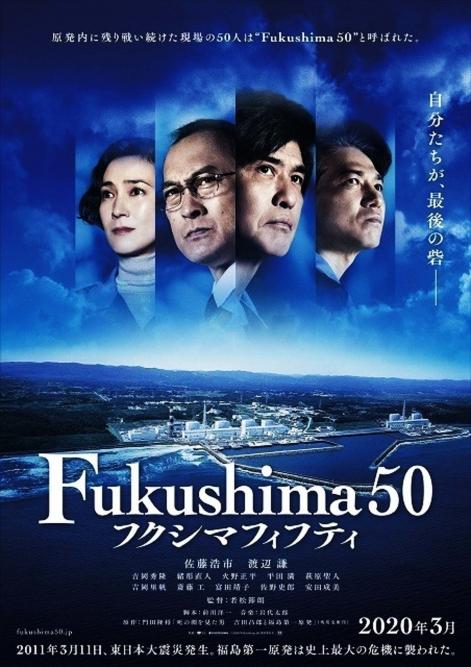 fukushima50.jpg
