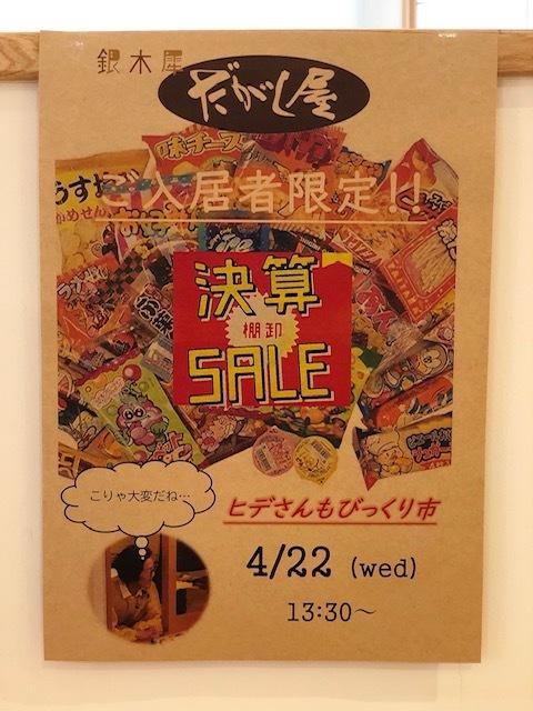 駄菓子決算セール0