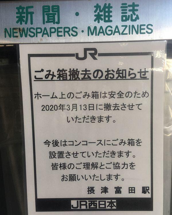286eki_koukan2.jpg